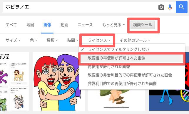 ホビヲノエでのGoogle画像検索結果