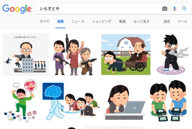いらすとやでGoogle画像検索をした結果