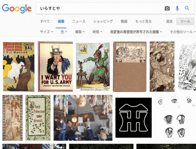 いらすとやでのGoogle画像検索(著作権フリーで絞り込み)