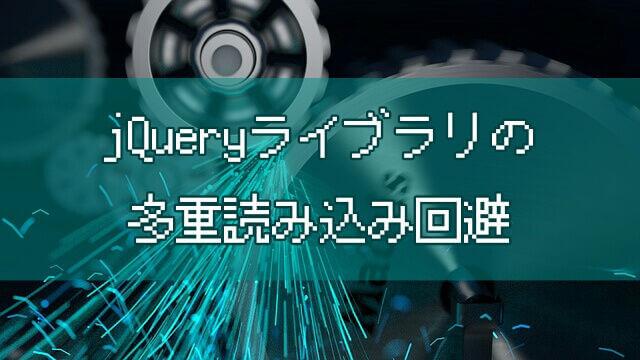 jQueryライブラリの多重読み込み回避