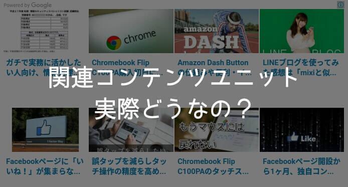 AdSenseの関連コンテンツユニット、実際どうなの?