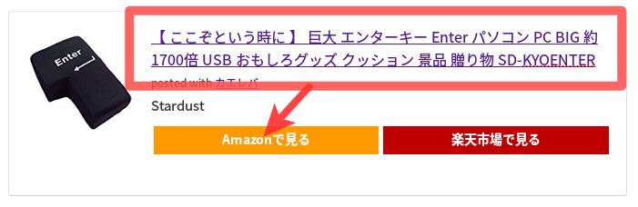 カエレバのリンク貼り替えイメージ(Amazon)