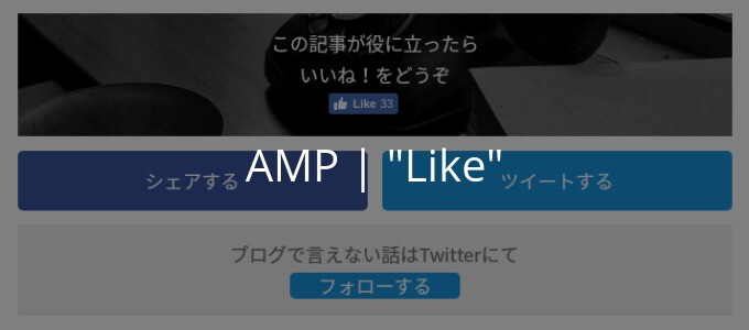 AMPとFacebook Like