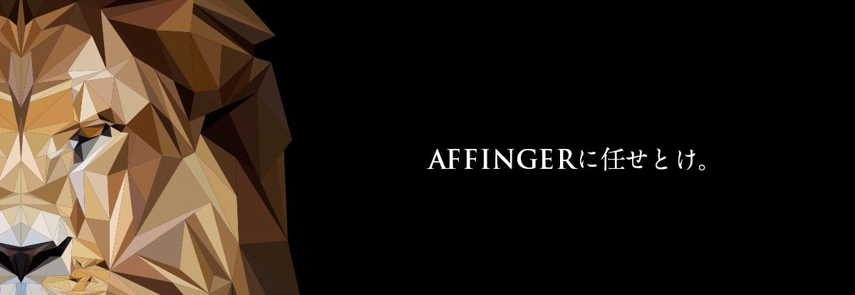affinger4