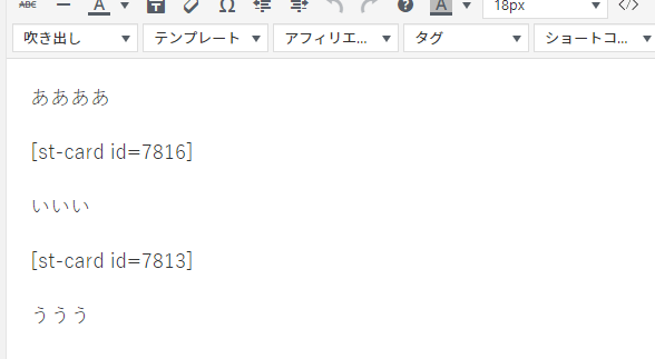 WING形式で書かれたブログカード