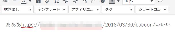 URLが文中に埋まってしまい、ブログカードとして認識されない