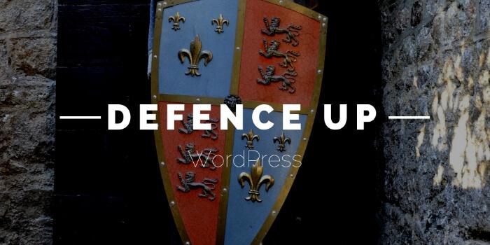 WordPressのセキュリティ=防御力を高める