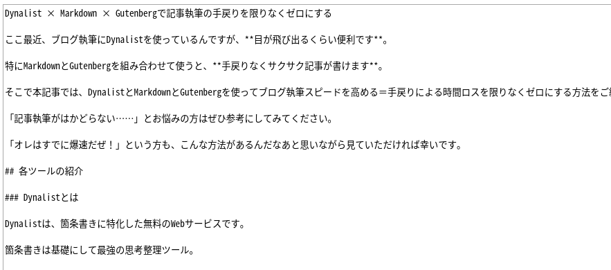 HASAMI ScriptでMarkdown形式に変換下Dynalistの箇条書き